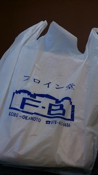 フロイン堂-2.jpg